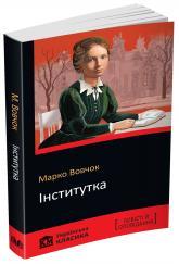 купити: Книга Інститутка