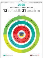 купити: Календар Розумний настінний календар на 2020 рік. 12 soft skills 21 століття