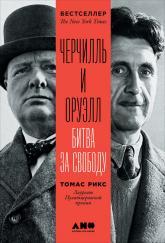 buy: Book Черчилль и Оруэлл: Битва за свободу
