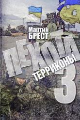 купить: Книга Пехота-3