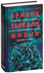 купити: Книга Кривое зеркало жизни. Главные мифы о раке, и что современная наука думает о них