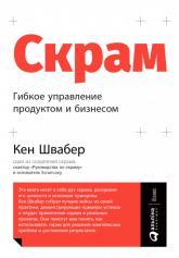 купить: Книга Скрам: гибкое управление продуктом и бизнесом