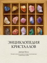 купити: Книга Энциклопедия кристаллов
