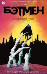 купить: Книга Бэтмен. Нулевой год