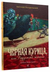 buy: Book Чёрная курица, или Подземные жители