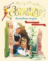 купити: Книга Золотое собрание волшебных сказок