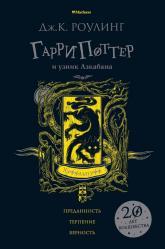buy: Book Гарри Поттер и узник Азкабана. Хуффльпуфф
