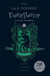 buy: Book Гарри Поттер и узник Азкабана. Слизерин
