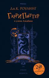 buy: Book Гарри Поттер и узник Азкабана. Вранзор