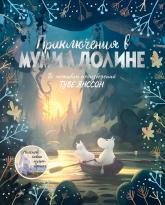 купить: Книга Приключения в Муми-долине. По мотивам произведений