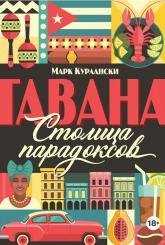 купити: Книга Гавана. Столица парадоксов