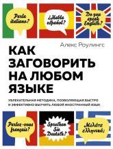 buy: Book Как заговорить на любом языке