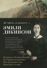 """купити: Книга """"Я умерла за красоту..."""""""