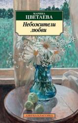 купити: Книга Небожители любви