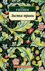 купити: Книга Листья травы