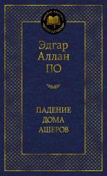 купити: Книга Падение дома Ашеров