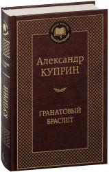 купити: Книга Гранатовый браслет