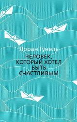 купити: Книга Человек, который хотел быть счастливым