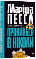 купити: Книга Прокинься в Ніколи