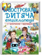 купити: Книга Ілюстрована дитяча енциклопедія у запитаннях і відповідях