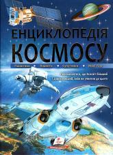 купити: Книга Енциклопедія КОСМОСУ