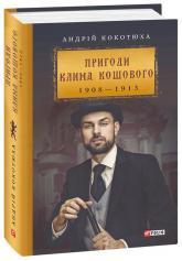 купить: Книга Пригоди Клима Кошового 1908-1913