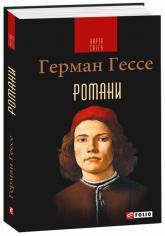 купить: Книга Романи