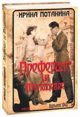 купити: Книга Преферанс на Москалевке