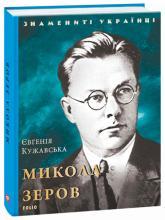 купить: Книга Микола Зеров (нове оформлення)
