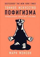купить: Книга Тонкое искусство пофигизма