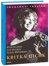 buy: Book Квітка Цісик