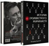 buy: Book История (не)известного журналиста