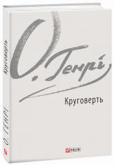 купити: Книга Круговерть