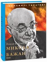 купить: Книга Микола Бажан