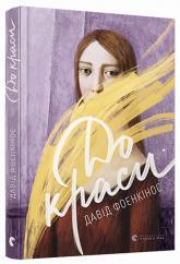 купити: Книга До краси