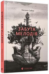 buy: Book Забута мелодія