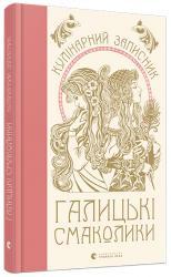 купить: Книга Галицькі смаколики