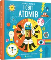 купити: Книга Професор Астрокіт і світ атомів
