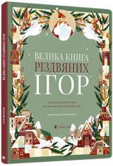 купить: Книга - Игрушка Велика книга різдвяних ігор