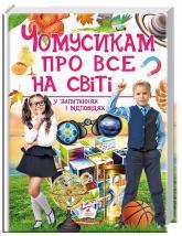 купити: Книга Чомусикам про все на світі у запитаннях і відповідях