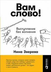 купить: Книга Вам слово! Выступление без волнения