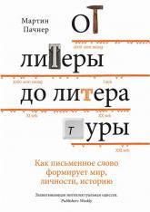 купити: Книга От литеры до литературы. Как письменное слово формирует мир, личности, историю