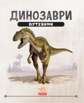 купити: Книга Динозаври. Путівник