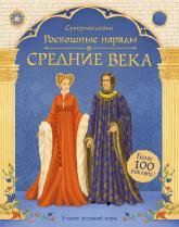 buy: Book Роскошные наряды в Средние века