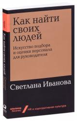 купить: Книга Как найти своих людей. Искусство подбора и оценки персонала для руководителя