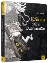 buy: Book Казки баби Гавришихи