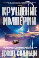 buy: Book Крушение империи
