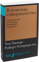 купить: Книга В поисках совершенства. Уроки самых успешных компаний Америки