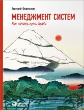 buy: Book Менеджмент систем. Как начать путь Toyota