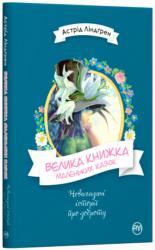 buy: Book Велика книжка маленьких казок